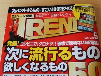 Nikkei_Trendy_ideaplant.jpg