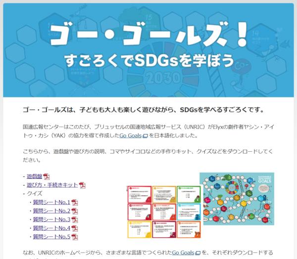 SDGs_すごろく.png