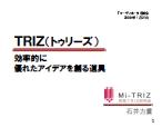 TRIZ—効率的に優れたアイデアを創る道具.jpg