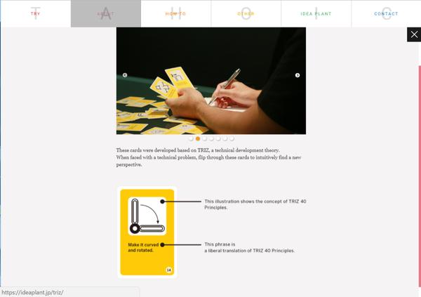 TRIZ_Braintstorming_Cards_Web02.png