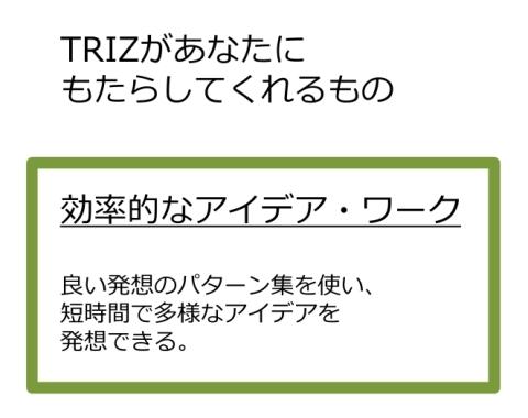 TRIZ_ga_anatani_motarasitekureru_mono.jpg
