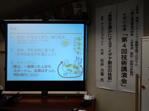 TRIZ_ichinoseki_ishii_02.JPG