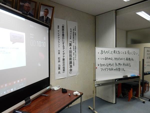 TRIZ_ichinoseki_ishii_04.JPG