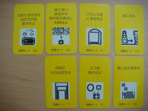 TRIZ_idea_pattern_cards_1.jpg
