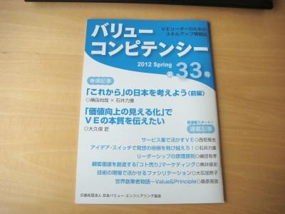 VE33_taidan_01.jpg