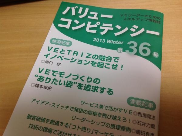 VE協会誌36_ideaplant_01.jpg