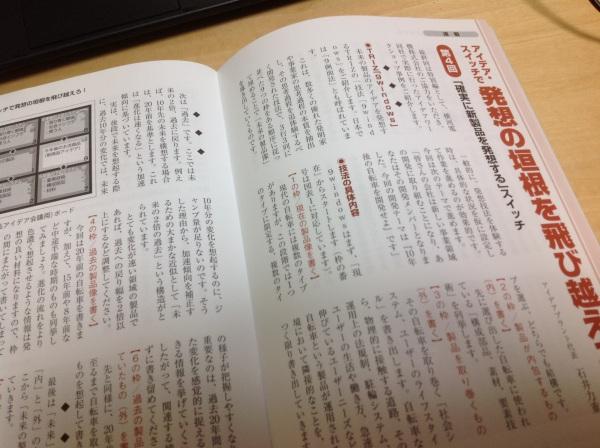 VE協会誌36_ideaplant_02.jpg