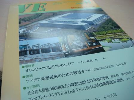 VE_TRIZ_ishii_01.jpg