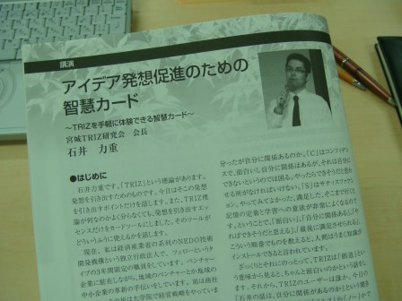 VE_TRIZ_ishii_02.jpg