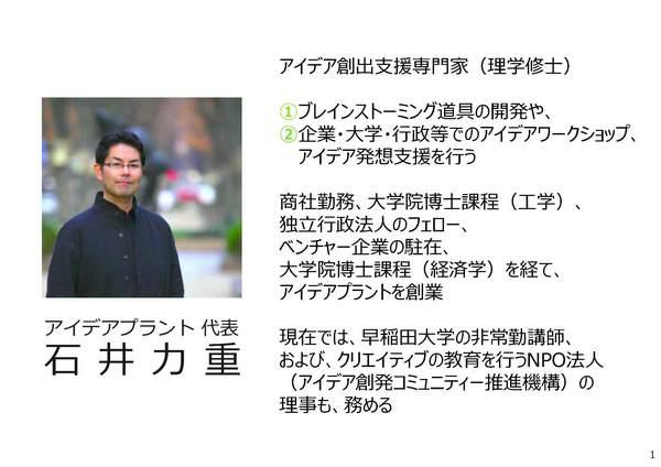 _石井力重(講師、自己紹介)2016__ページ_1.jpg