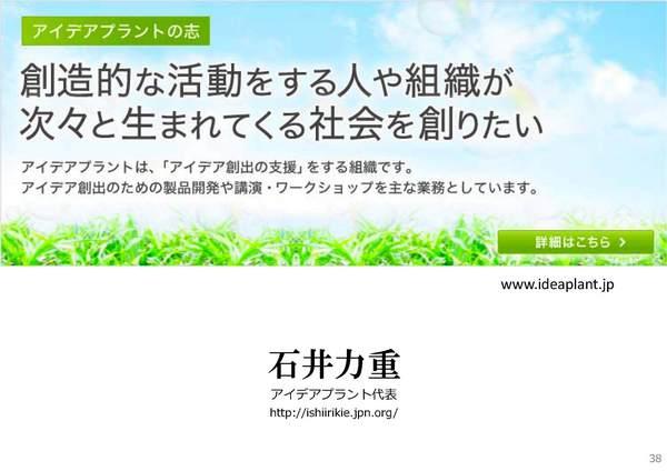 _石井力重(講師、自己紹介)2016__ページ_5.jpg