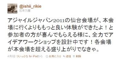 aj11sendai_iws_3.jpg
