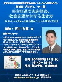 chiiki_producer.jpg