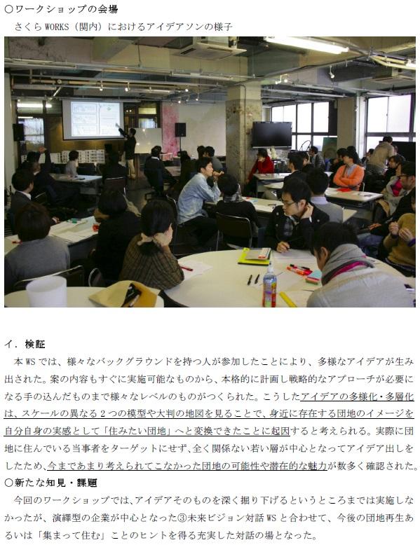 danchi_ideathon_repo1.jpg
