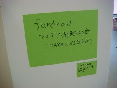 fandroid_K_sendai_2.jpg