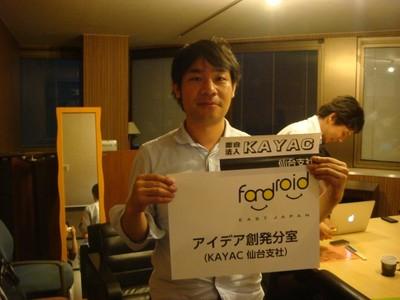 fandroid_idea_bunshitsu.jpg