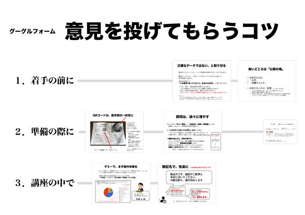googleform_ページ_03.png
