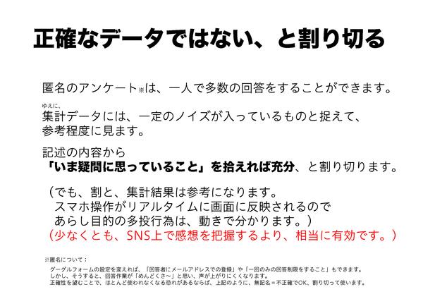 googleform_ページ_08.png