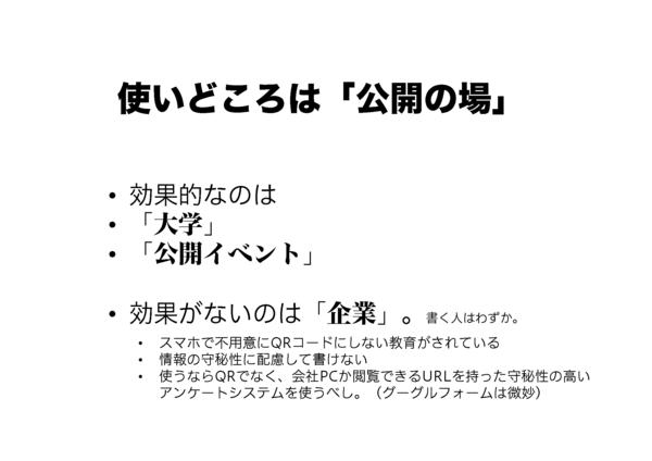 googleform_ページ_09.png