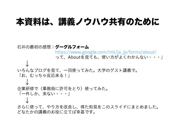 googleform_ページ_12.png