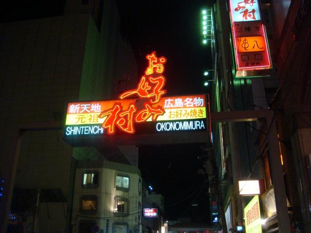 hiroshima__DSC01482.jpg
