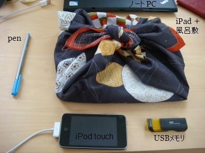 iPad_Furoshiki.jpg