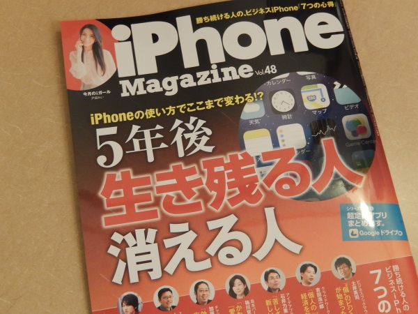 iPhone_Magazine_ishiirikie_01.jpg