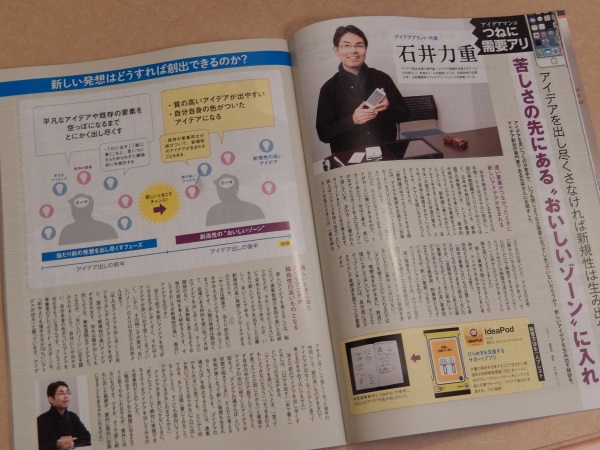 iPhone_Magazine_ishiirikie_02.jpg