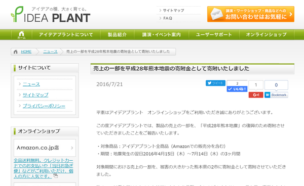 ideaplant_for_kumamoto.png