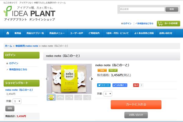 ideaplant_onlineshop_neko.png