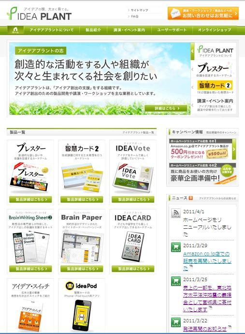 ideaplant_web.jpg