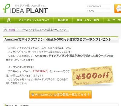 ideaplant_web2.jpg