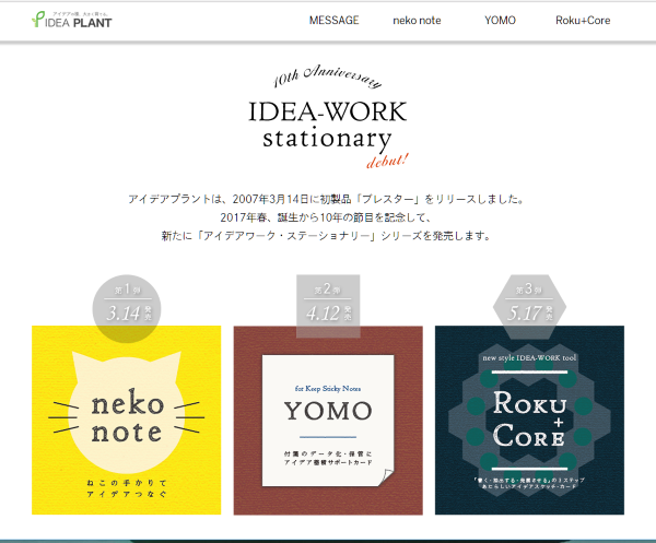 ideawork_stationary.png