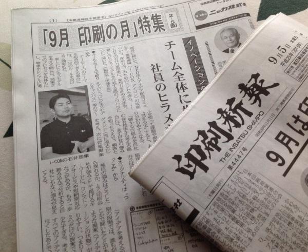 insatsu_shunbun_ishiirikie.jpg