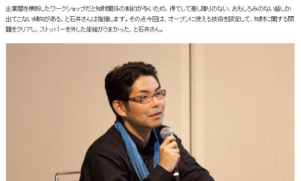 ishii_ashitalab.jpg