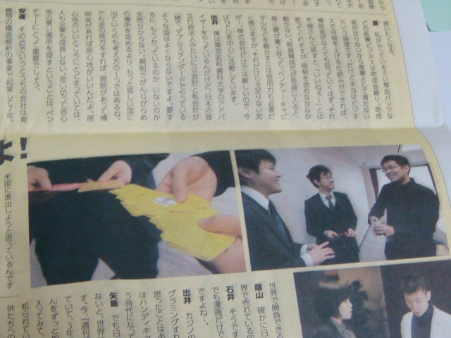 ishii_sinbun_20120404_02.jpg