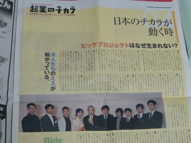 ishii_sinbun_20120404_03.jpg