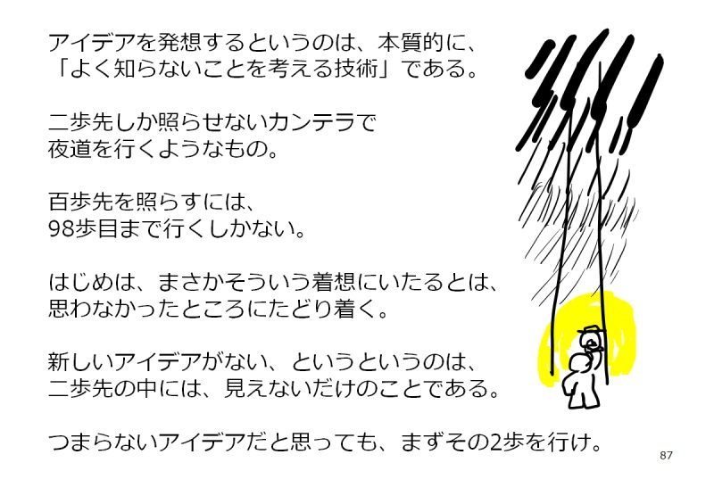 ishiirikie_20120414.jpg