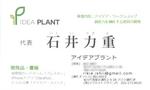 ishiirikie_IDEAPLANT_2009_10.jpg