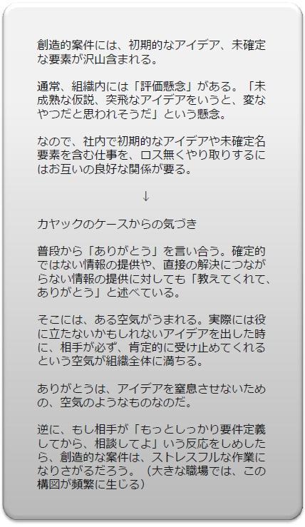 kayac_arigatoukasetsu.jpg