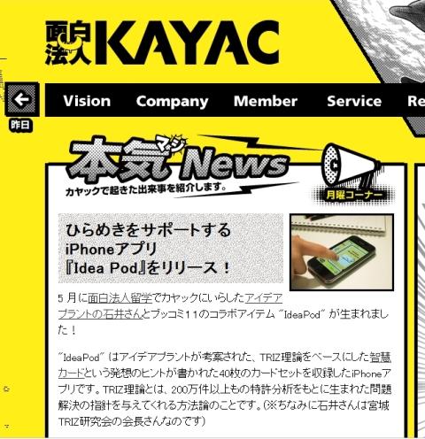 kayac_ideaplant_ideapod.jpg