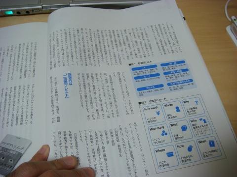 keieishakaihou_TRIZ.jpg