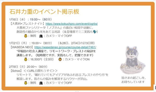 keijiban2021.jpg