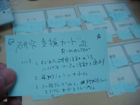 kenkyu_sien_card.jpg