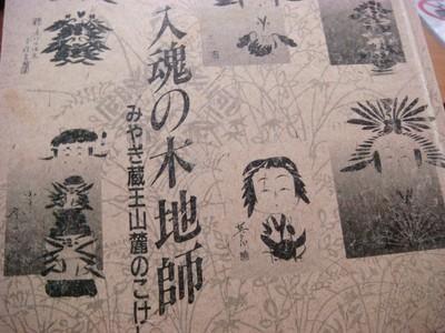 kokeshi_001.jpg