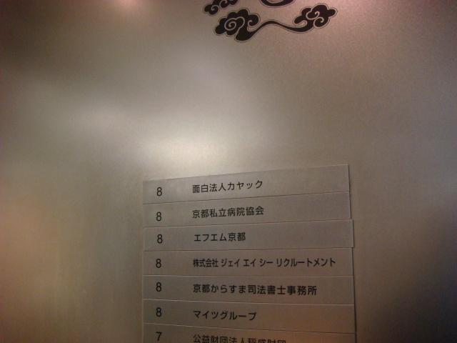 kyoto_DSC01390.jpg