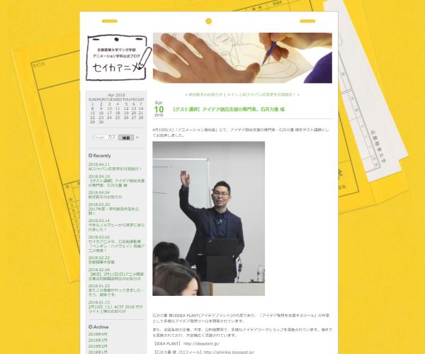 kyoto_seika_Univ_idea_2018.png