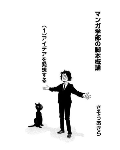mangagakubu.jpg