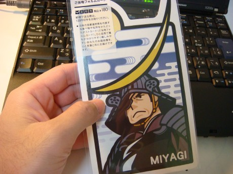masamune_postcard_01.jpg