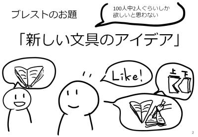 new_bungu_ideas.jpg